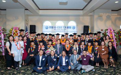 한양대 글로벌CEO 7기 졸업식