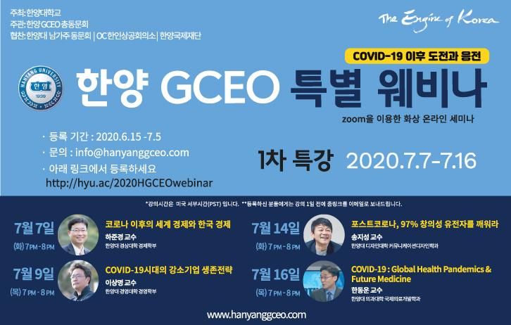 Hanyang Global CEO special webinar