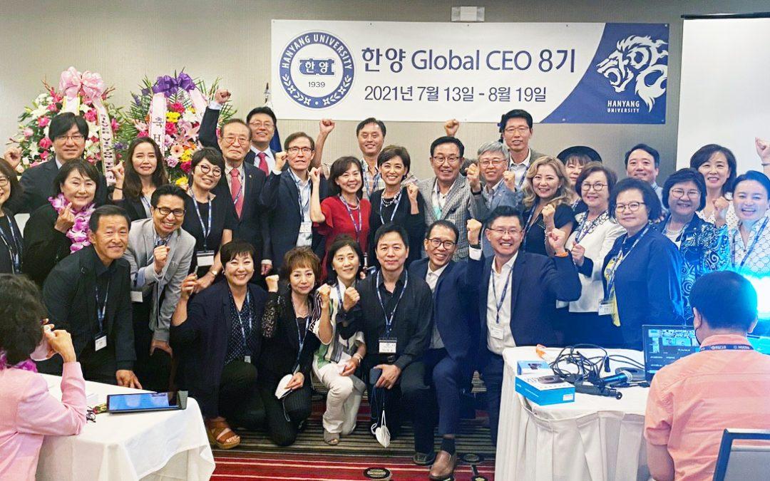 제8기 한양 G-CEO 입학식