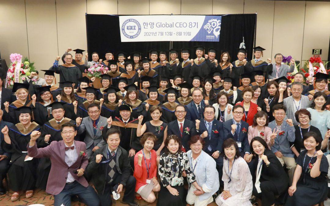 2021 제8기 HGCEO 졸업식